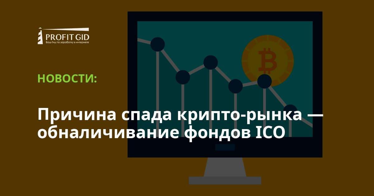 Причина спада крипто-рынка — обналичивание фондов ICO