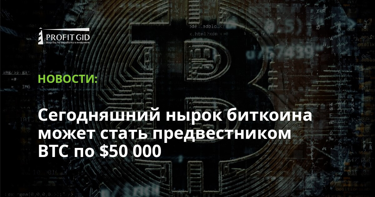 Сегодняшний нырок биткоина может стать предвестником BTC по  000