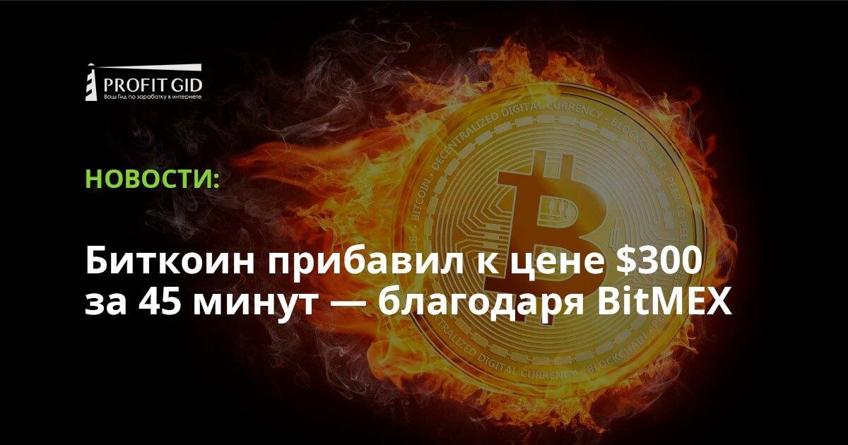 Биткоин прибавил к цене 0 за 45 минут — благодаря BitMEX