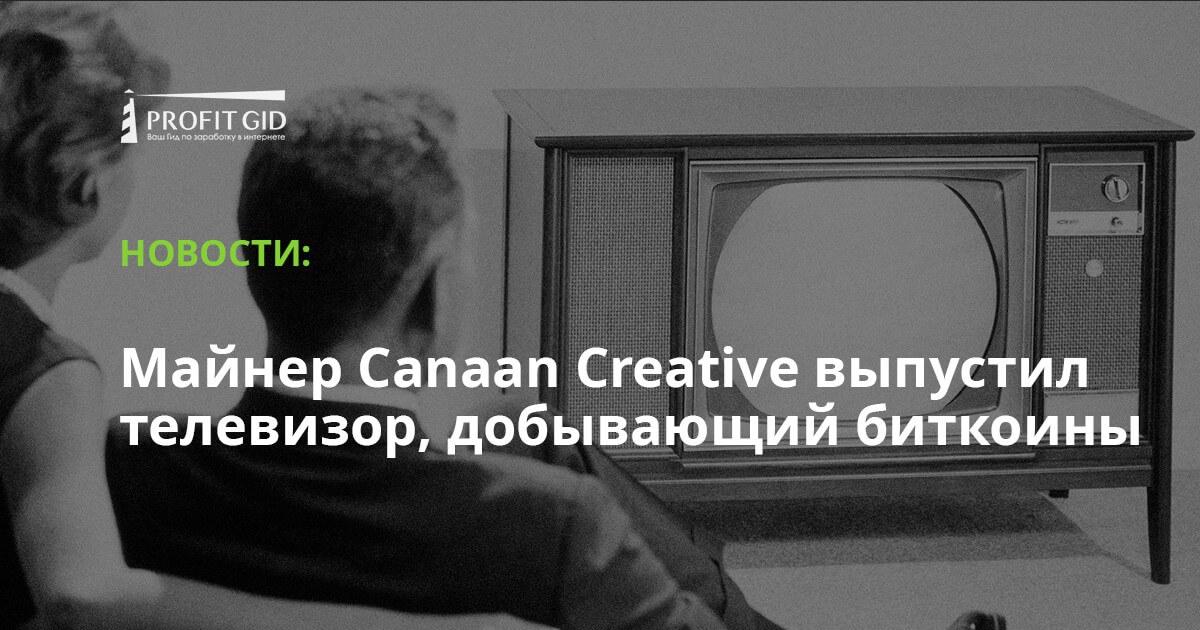 Майнер Canaan Creative выпустил телевизор, добывающий биткоины