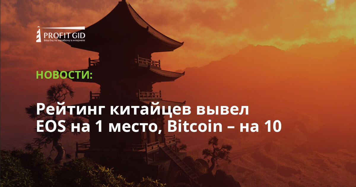 Рейтинг китайцев вывел EOS на 1 место, Bitcoin – на 10