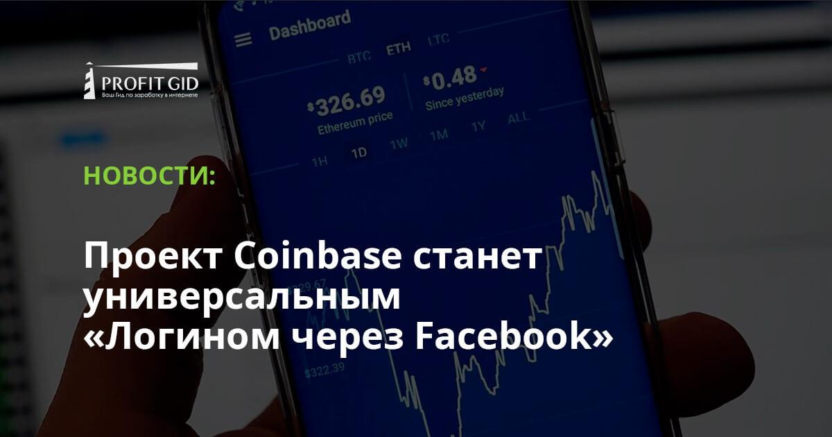 Проект Coinbase станет универсальным «Логином через Facebook»