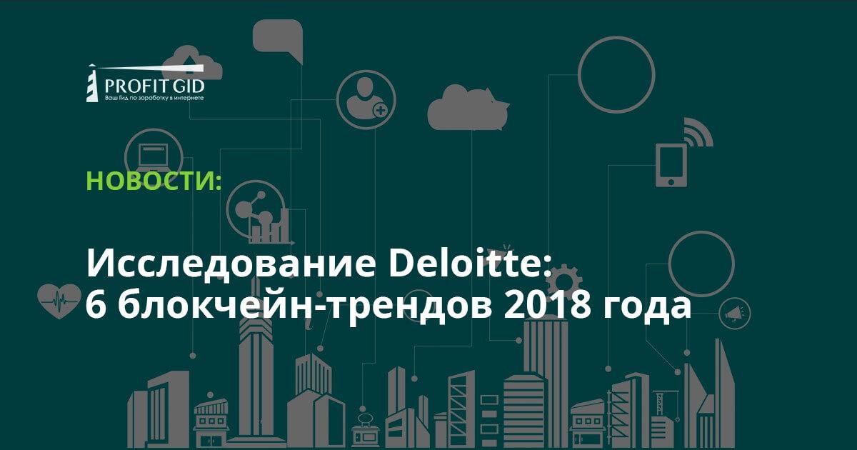 Исследование Deloitte: 6 блокчейн-трендов 2018 года