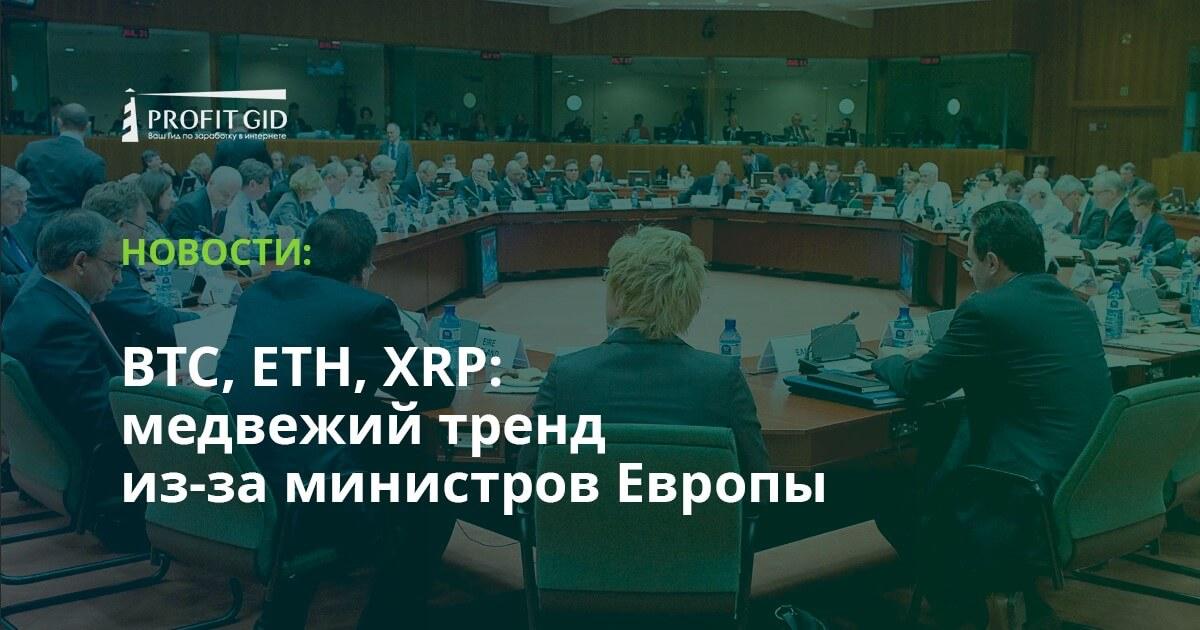 BTC, ETH, XRP: медвежий тренд из-за министров Европы