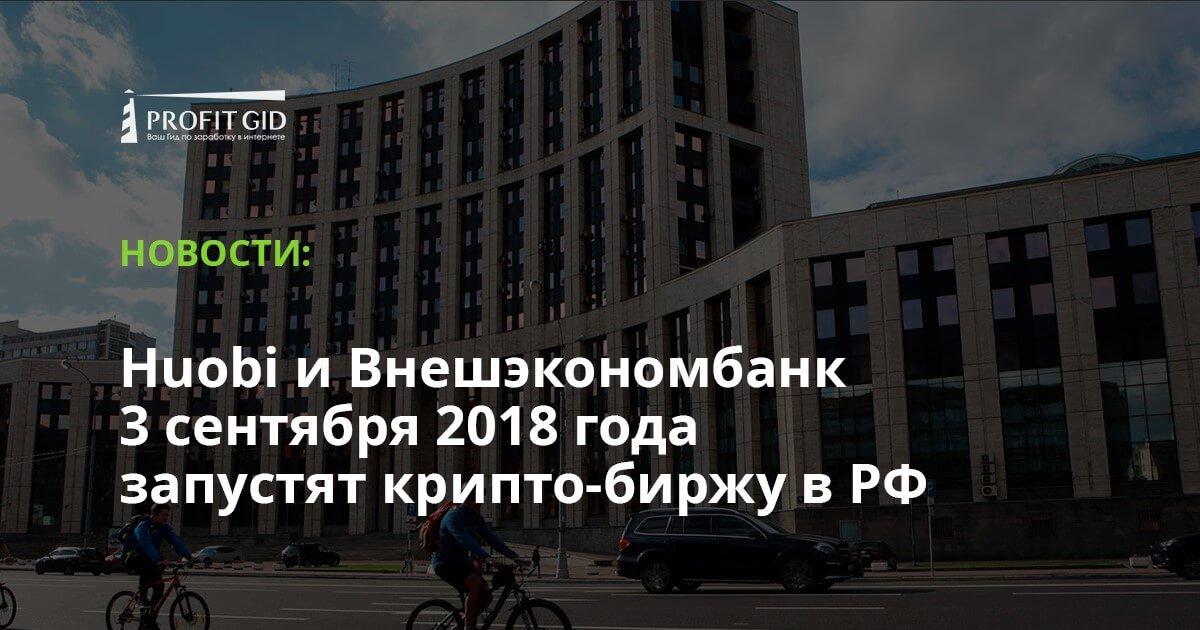 Huobi и Внешэкономбанк 3 сентября 2018 запустят крипто-площадку в РФ