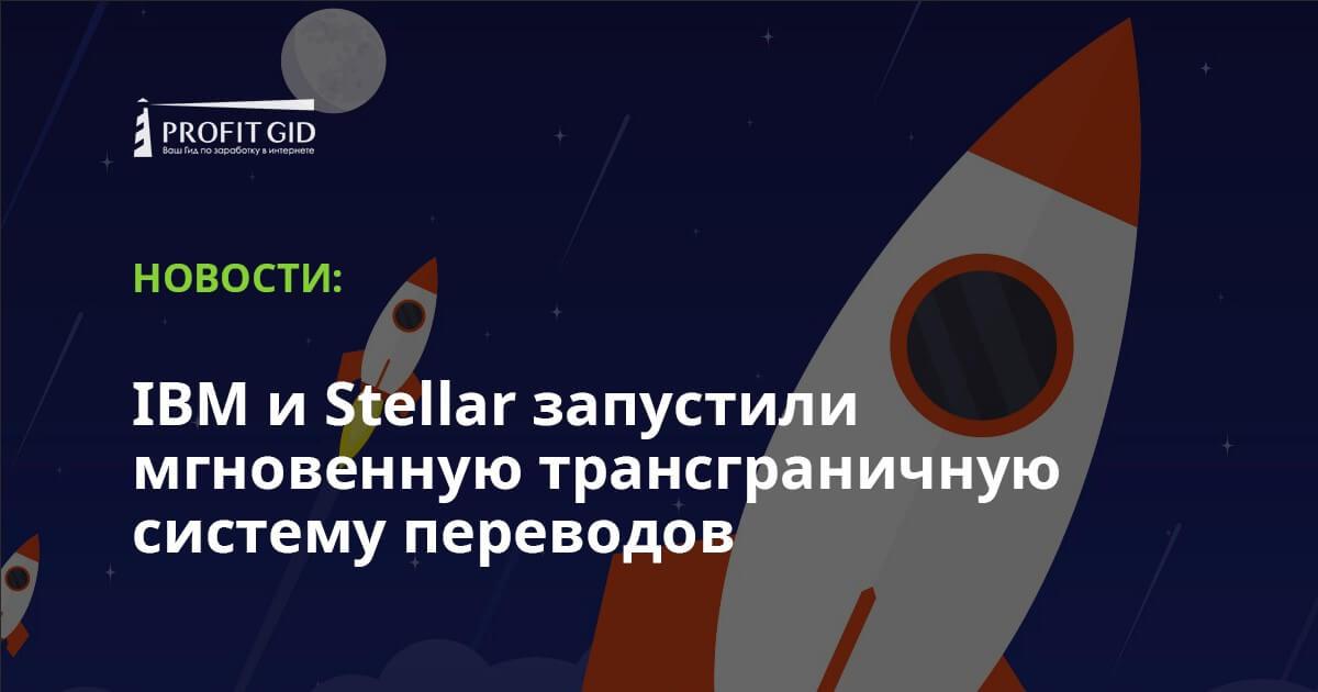 IBM и Stellar запустили мгновенную трансграничную систему переводов