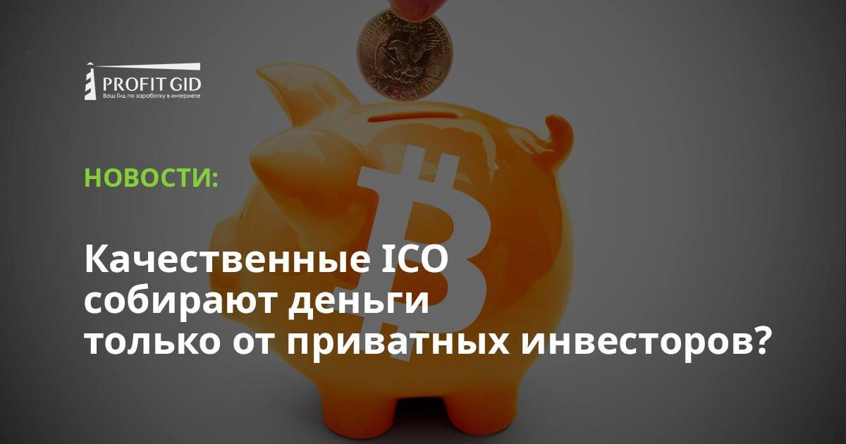 Качественные ICO собирают деньги только от приватных инвесторов?