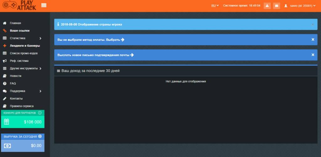 PlayAttaсk: реальные отзывы и честный обзор партнерки