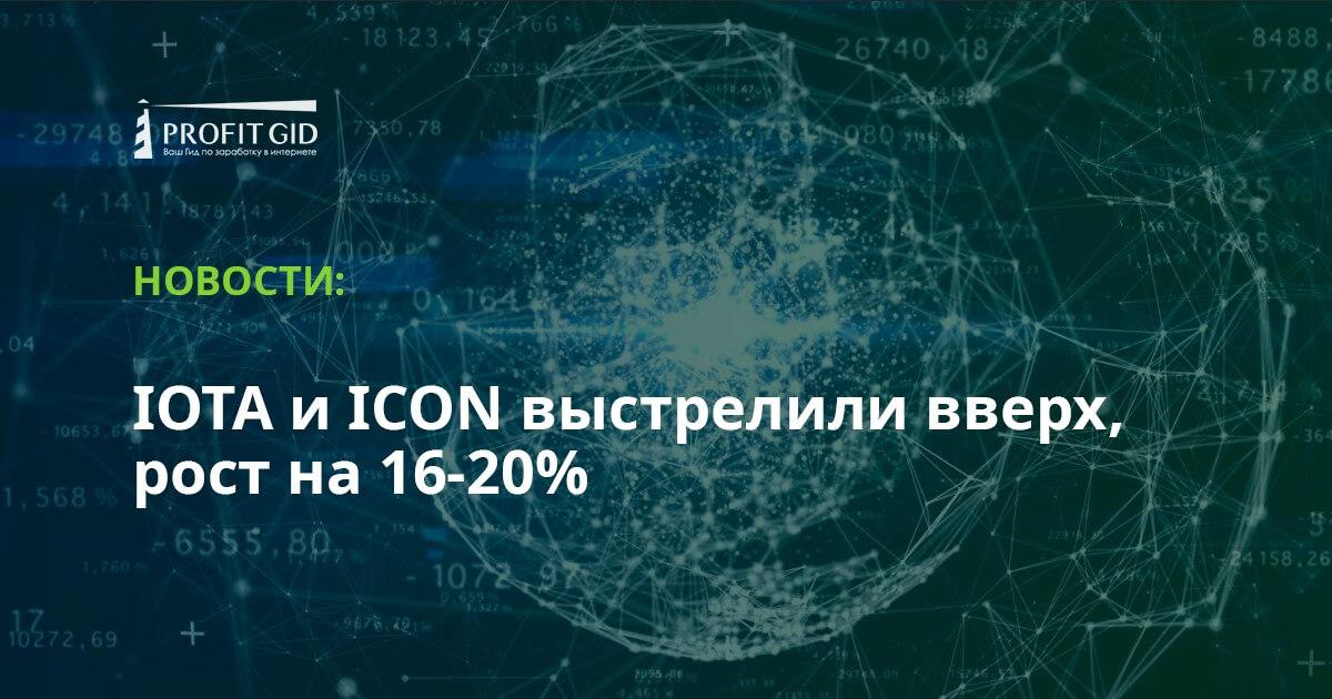 IOTA и ICON выстрелили вверх, рост на 16-20%