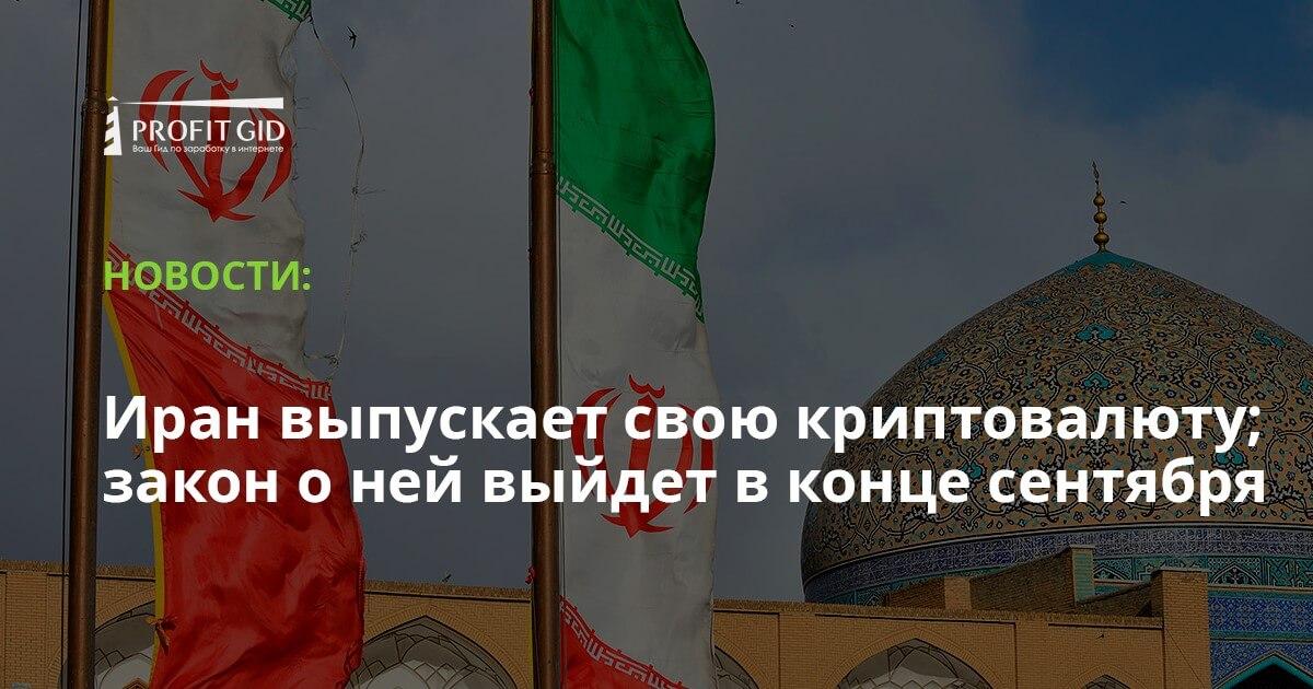 Иран выпускает свою криптовалюту; закон о ней выйдет в конце сентября