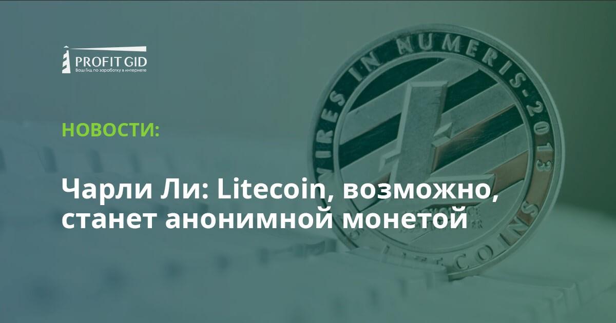 Чарли Ли: Litecoin, возможно, станет анонимной монетой