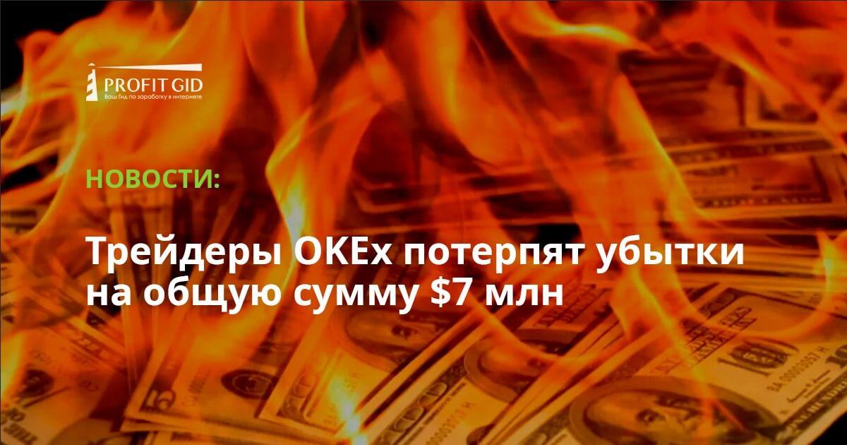 Трейдеры OKEx потерпят убытки на общую сумму  млн
