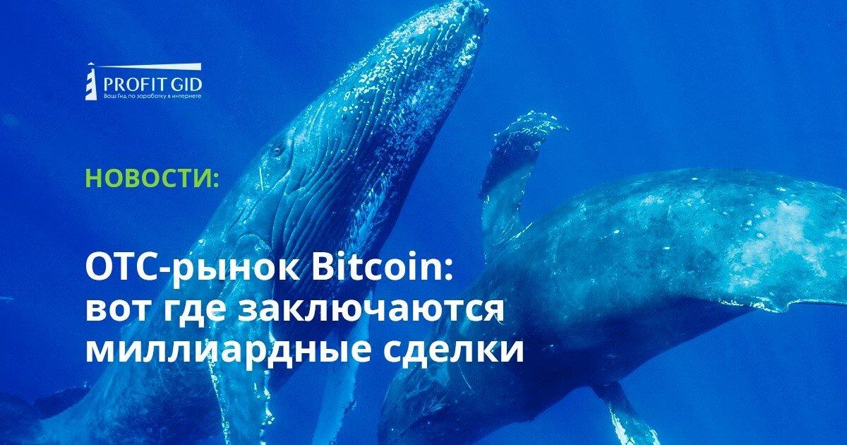 ОТС-рынок Bitcoin: вот где заключаются миллиардные сделки