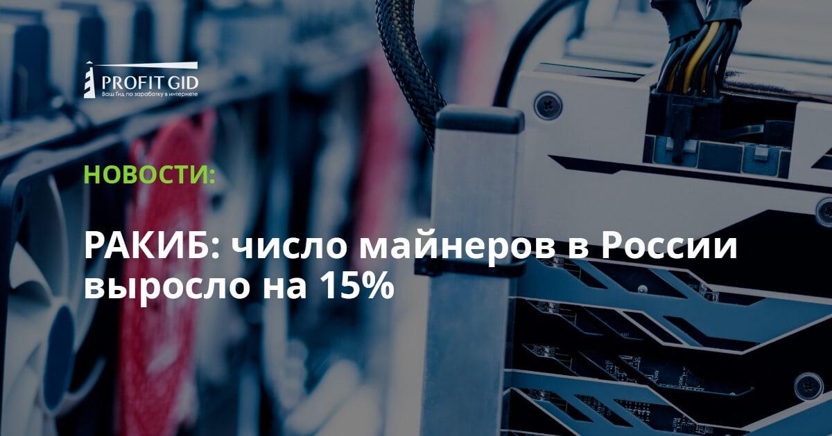 РАКИБ: число майнеров в России выросло на 15%