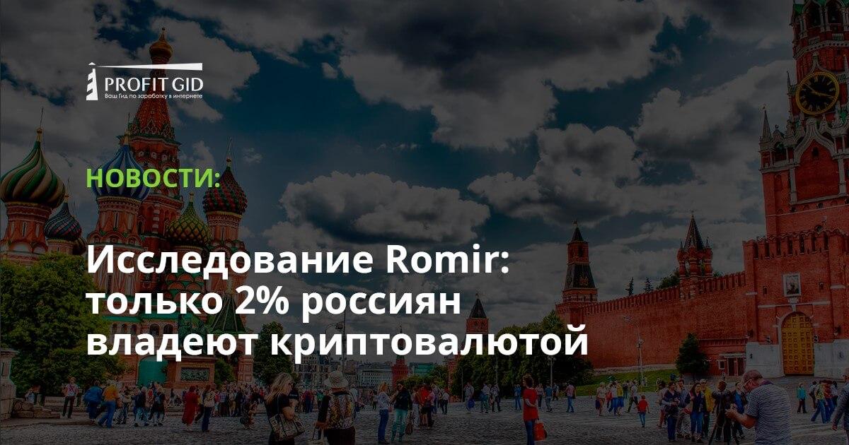 Исследование Romir: только 2% россиян владеют криптовалютой
