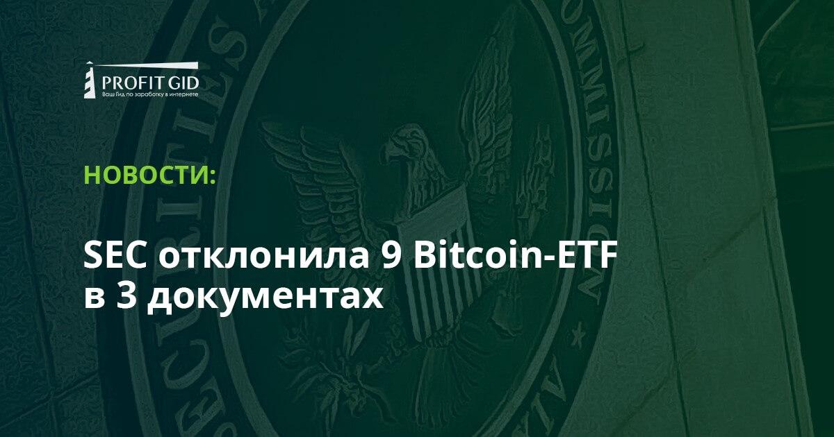 SEC отклонила 9 Bitcoin-ETF в 3 документах