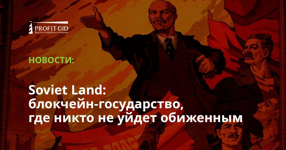 Soviet Land: блокчейн-государство, где никто не уйдет обиженным