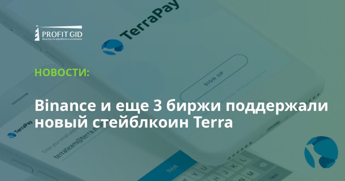 Binance и еще 3 биржи поддержали новый стейблкоин Terra
