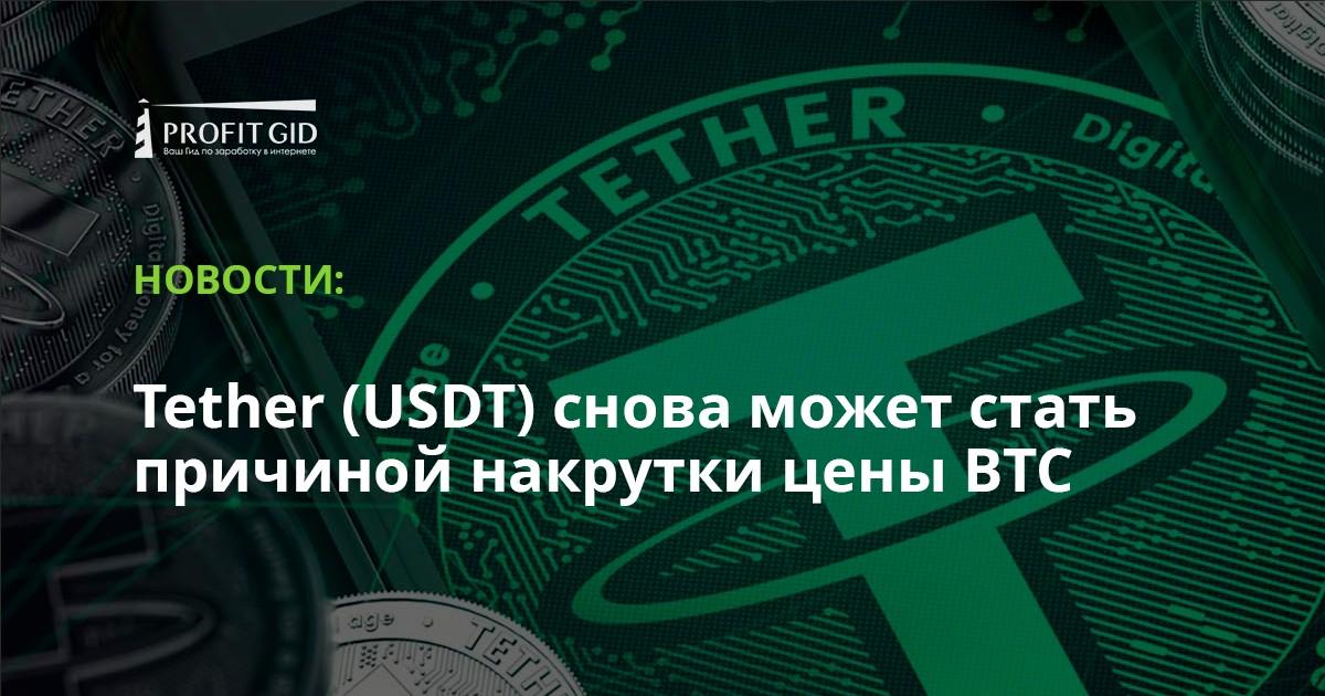 Tether (USDT) снова может стать причиной накрутки цены ВТС