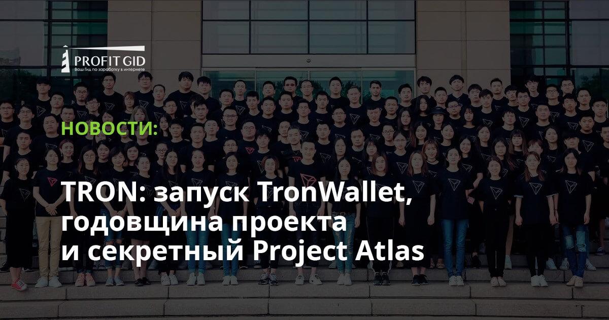 TRON: запуск TronWallet, годовщина проекта и секретный Project Atlas