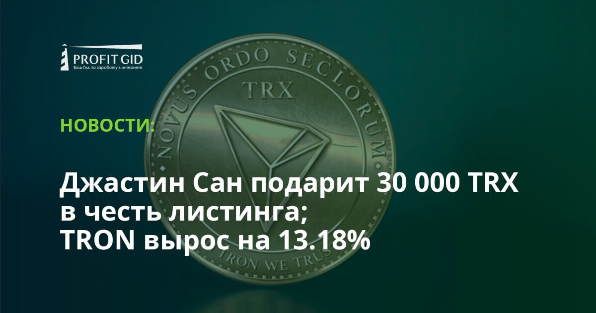 Джастин Сан подарит 30 000 TRX в честь листинга; TRON вырос на 13.18%