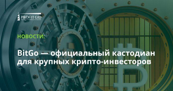 BitGo — официальный кастодиан для крупных крипто-инвесторов