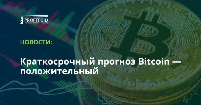 Краткосрочный прогноз Bitcoin — положительный