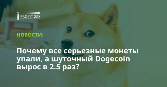 Почему все серьезные монеты упали, а шуточный Dogecoin вырос в 2.5 раз?
