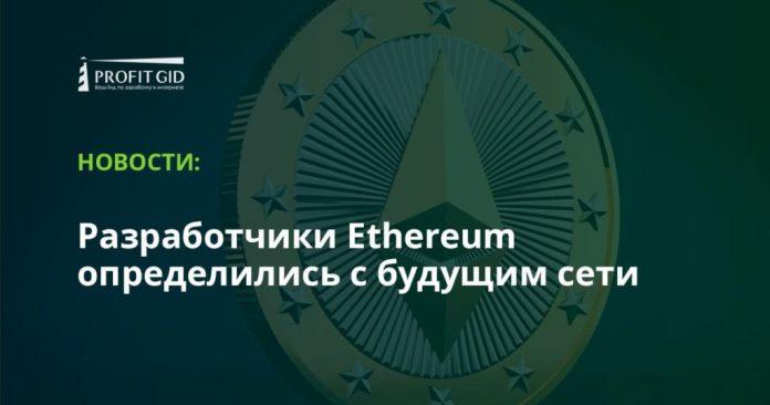 Разработчики Ethereum определились с будущим сети