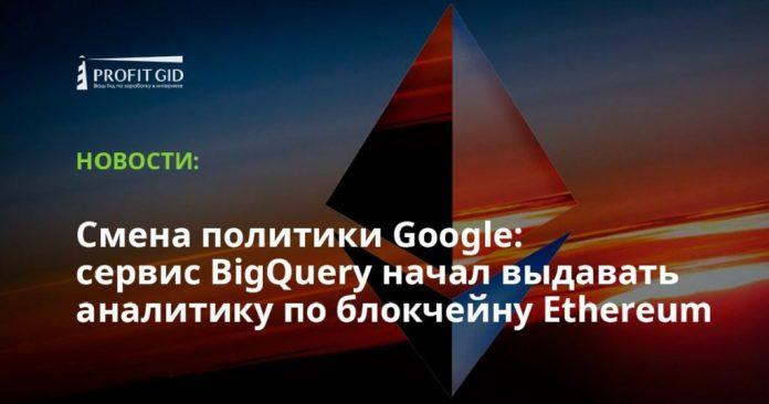 Смена политики Google: сервис BigQuery начал выдавать аналитику по блокчейну Ethereum