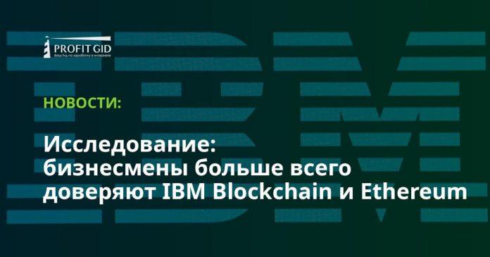 Исследование: бизнесмены больше всего доверяют IBM Blockchain и Ethereum