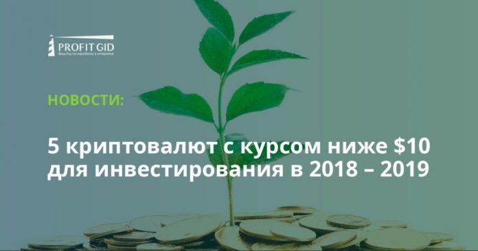 5 криптовалют с курсом ниже  для инвестирования в 2018 – 2019