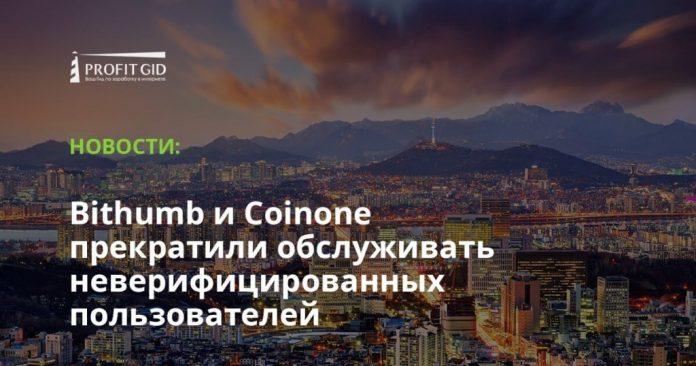 Bithumb и Coinone прекратили обслуживать неверифицированных пользователей