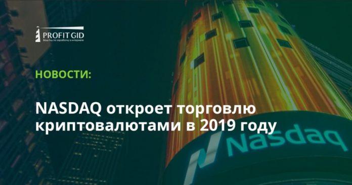 NASDAQ откроет торговлю криптовалютами в 2019 году