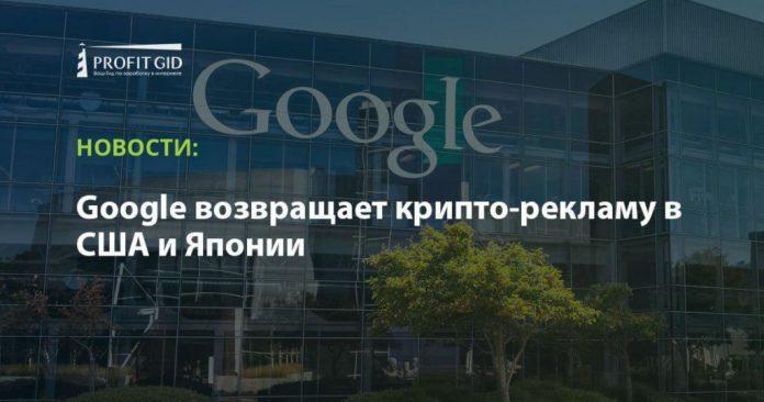 Google возвращает крипто-рекламу в США и Японии