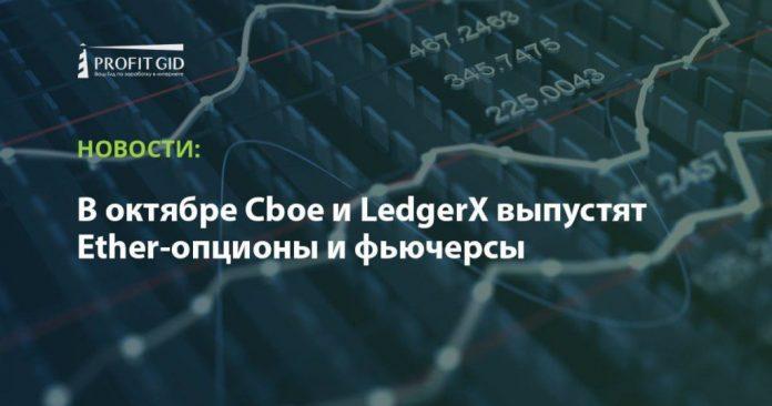В октябре Cboe и LedgerX выпустят Ether-опционы и фьючерсы