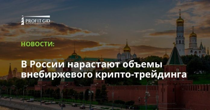 В России нарастают объемы внебиржевого крипто-трейдинга