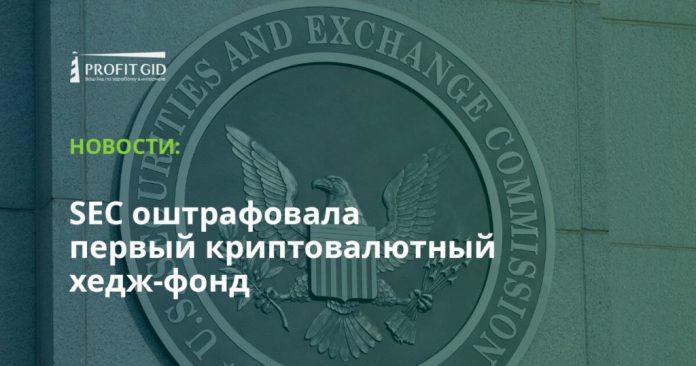SEC оштрафовала первый криптовалютный хедж-фонд