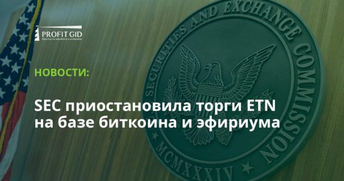 SEC приостановила торги ETN на базе биткоина и эфириума