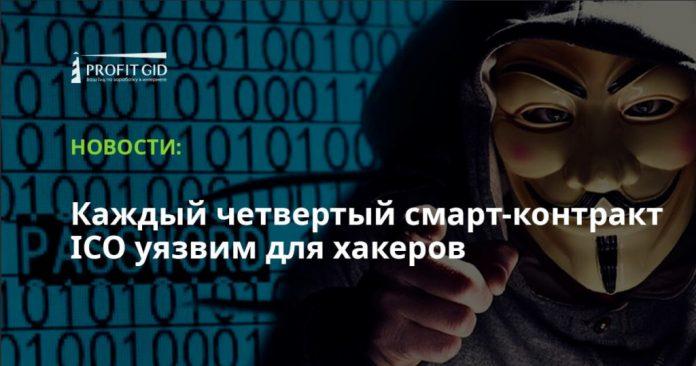 Каждый четвертый смарт-контракт ICO уязвим для хакеров