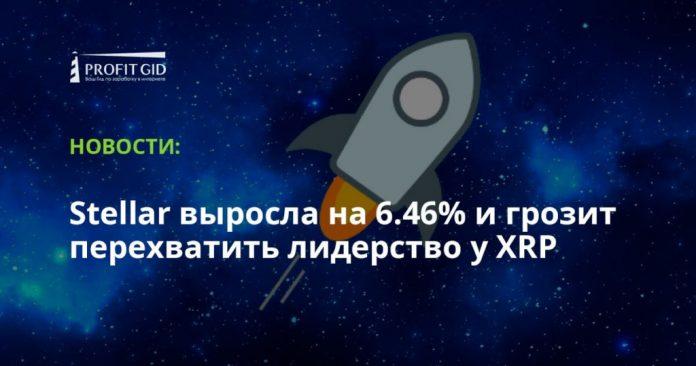Stellar выросла на 6.46% и грозит перехватить лидерство у XRP