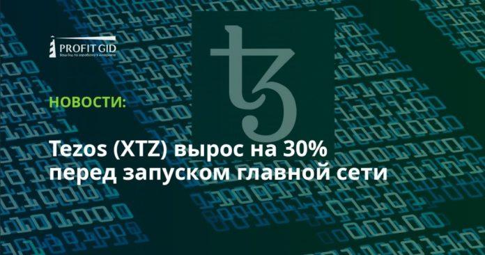 Tezos (XTZ) вырос на 30% перед запуском главной сети