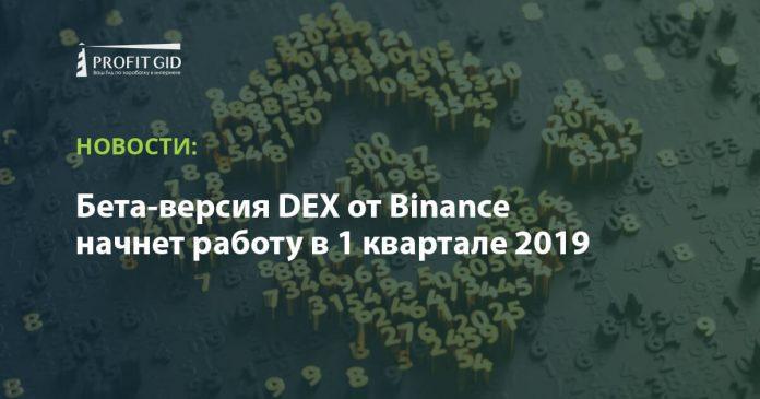 Бета-версия DEX от Binance начнет работу в 1 квартале 2019