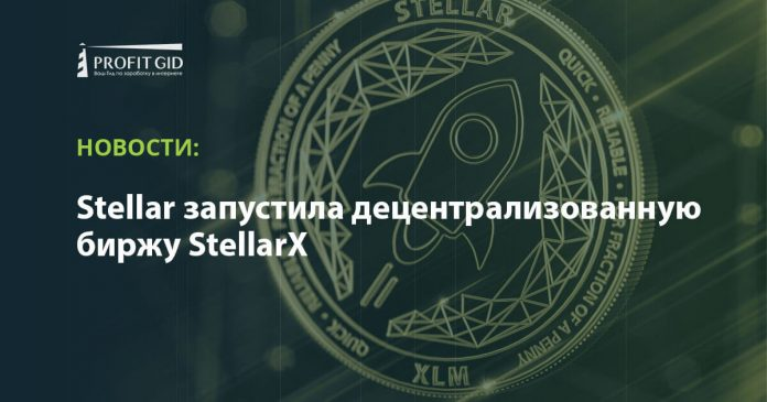 Stellar запустила децентрализованную биржу StellarX