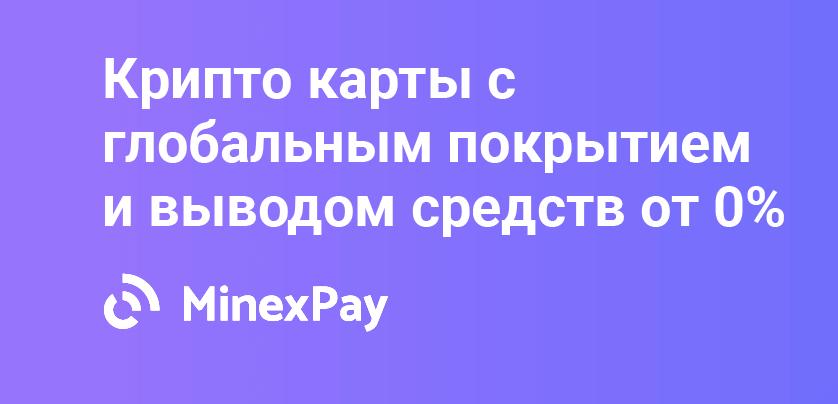 MinexSystems отправили крипто карты с глобальным покрытием и выводом средств от 0%
