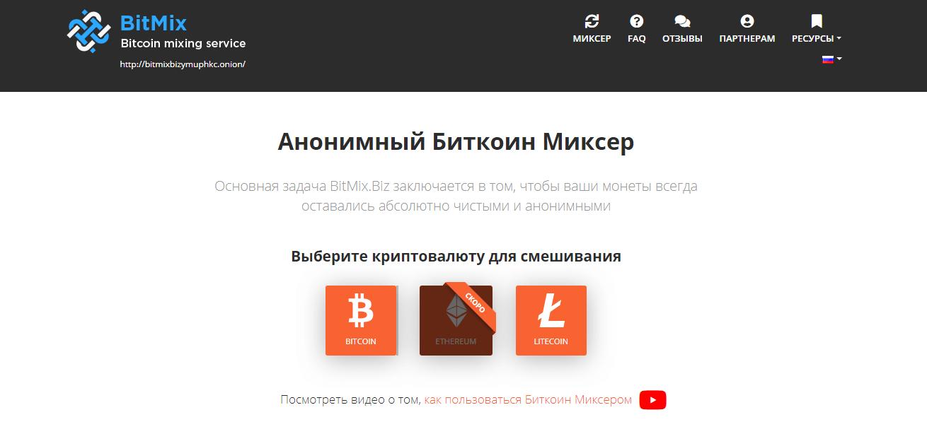 Надежный биткоин миксер - BitMix.Biz обзор и отзывы