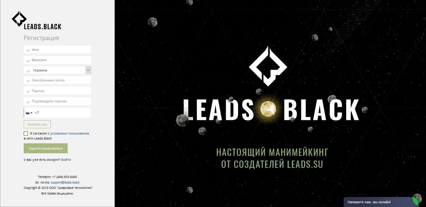 СРА-сеть Leads Black - обзор и отзывы