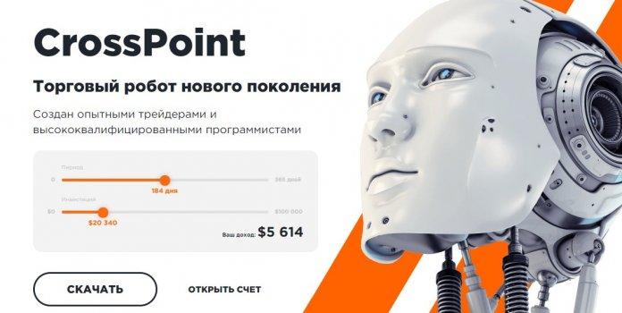 AMarkets робот CrossPoint