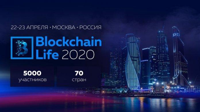 В апреле в Москве состоится 5-й международный форум Blockchain Life 2020