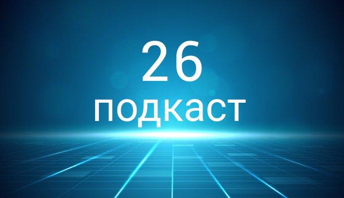 "Подкаст 26: Джон Макафи: ""Будущее за альткоинами, но никак не за Bitcoin"""